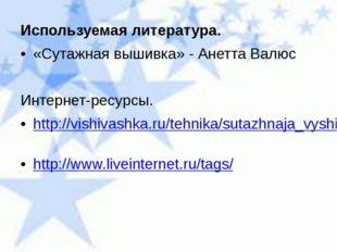 Используемая литература. «Сутажная вышивка» - Анетта Валюс Интернет-ресурсы.