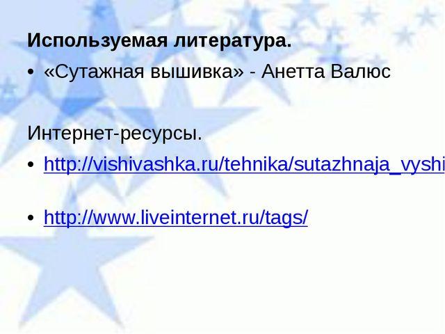 Используемая литература. «Сутажная вышивка» - Анетта Валюс Интернет-ресурсы....