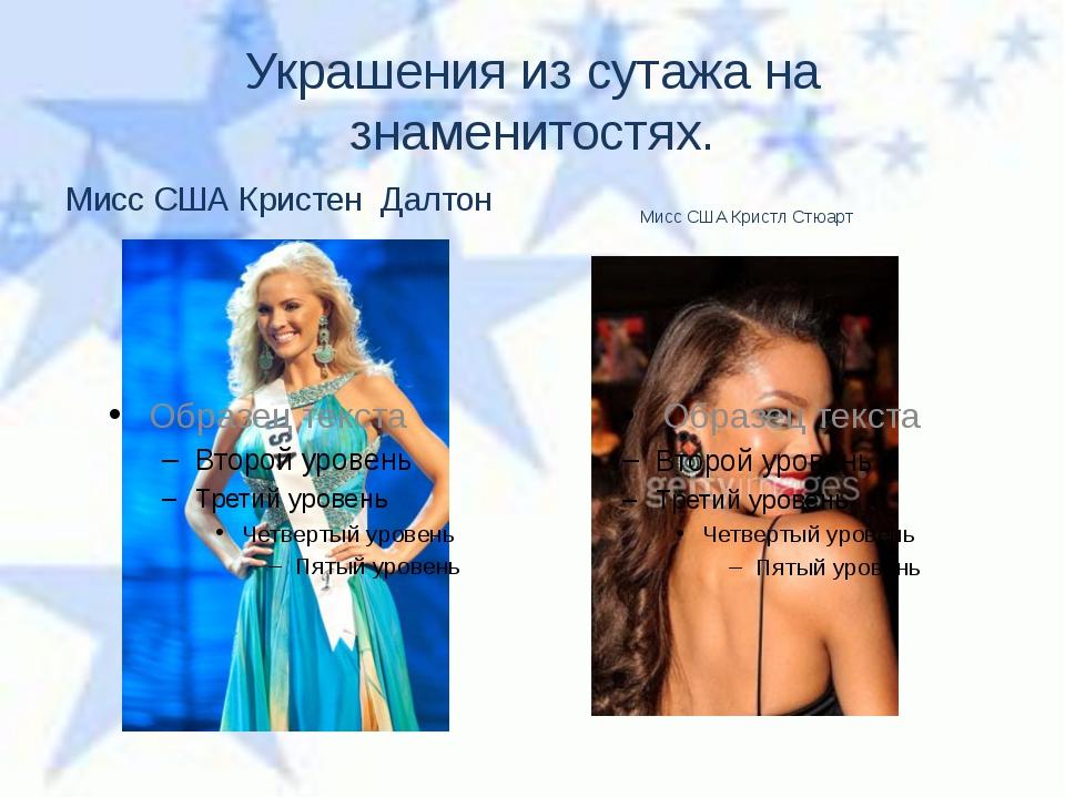 Украшения из сутажа на знаменитостях. Мисс США Кристен Далтон Мисс США Кристл...