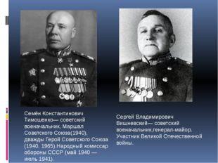 Семён Константинович Тимошенко— советский военачальник, Маршал Советского Сою