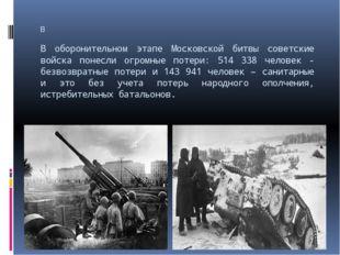 В В оборонительном этапе Московской битвы советские войска понесли огромные