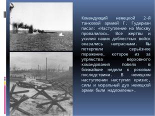 Командующий немецкой 2-й танковой армией Г. Гудериан писал: «Наступление на