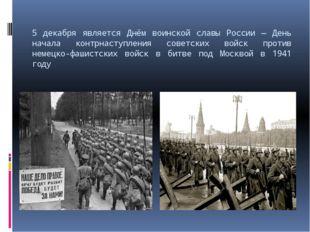 5 декабря является Днём воинской славы России — День начала контрнаступления