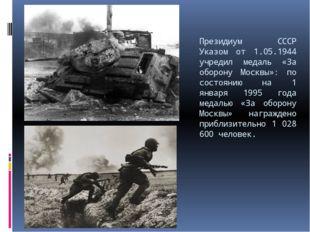 Президиум СССР Указом от 1.05.1944 учредил медаль «За оборону Москвы»: по со