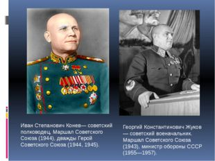 Иван Степанович Конев— советский полководец, Маршал Советского Союза (1944),