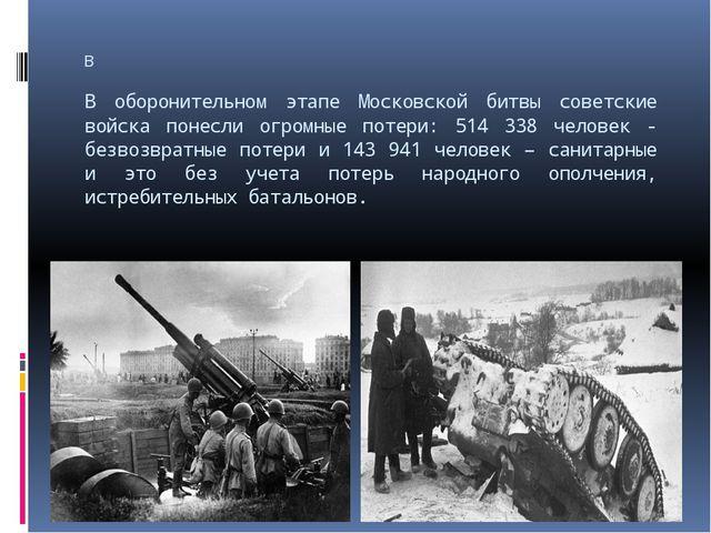 В В оборонительном этапе Московской битвы советские войска понесли огромные...