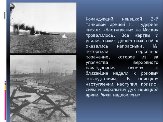 Командующий немецкой 2-й танковой армией Г. Гудериан писал: «Наступление на...