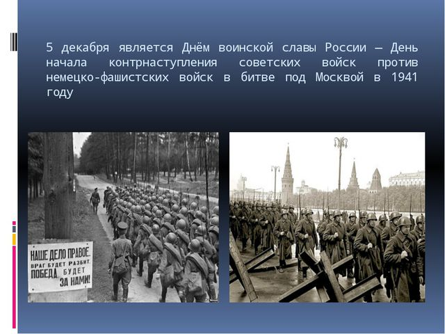 5 декабря является Днём воинской славы России — День начала контрнаступления...