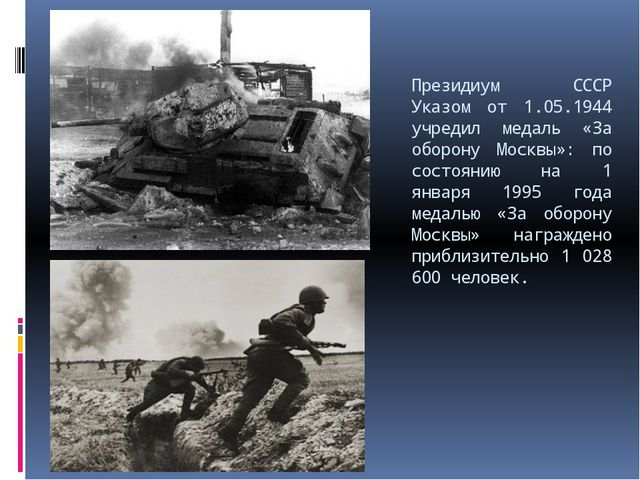 Президиум СССР Указом от 1.05.1944 учредил медаль «За оборону Москвы»: по со...