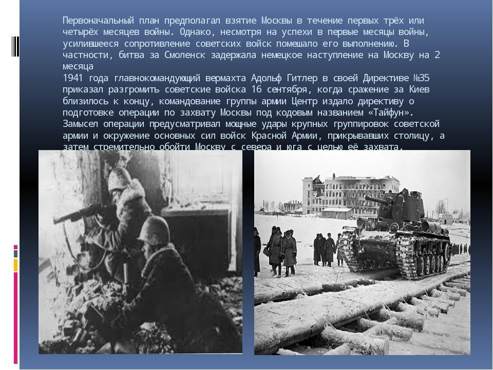 Первоначальный план предполагал взятие Москвы в течение первых трёх или четыр...
