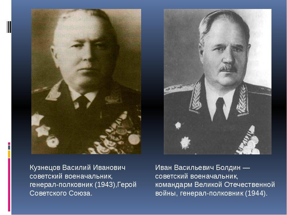 Кузнецов Василий Иванович советский военачальник, генерал-полковник (1943),Ге...
