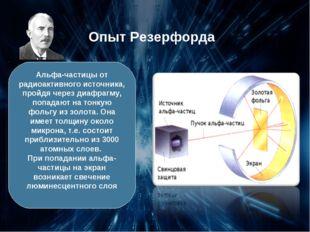 Альфа-частицы от радиоактивного источника, пройдя через диафрагму, попадают н