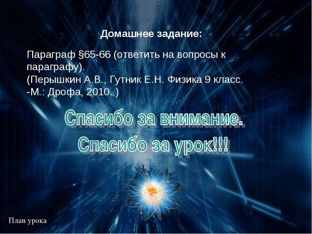 Параграф §65-66 (ответить на вопросы к параграфу). (Перышкин А.В., Гутник Е.Н...