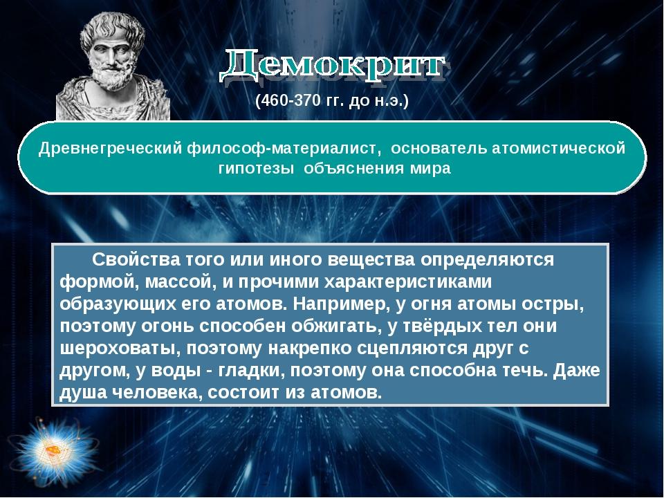Древнегреческий философ-материалист, основатель атомистической гипотезы объяс...