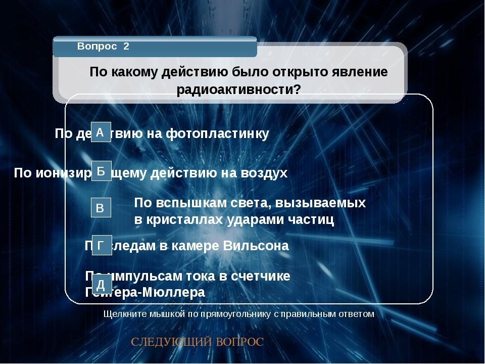 Вопрос 2 По какому действию было открыто явление радиоактивности? По действи...