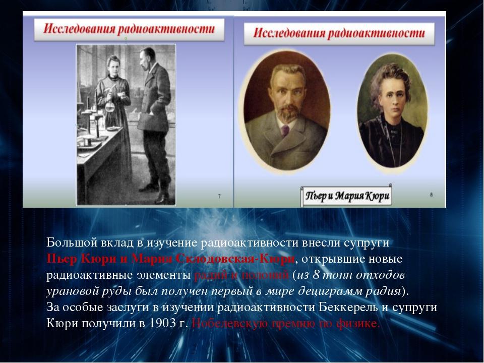 Большой вклад в изучение радиоактивности внесли супруги Пьер Кюри и Мария Скл...