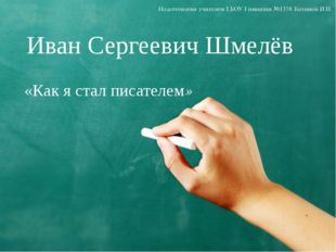 Иван Сергеевич Шмелёв «Как я стал писателем»