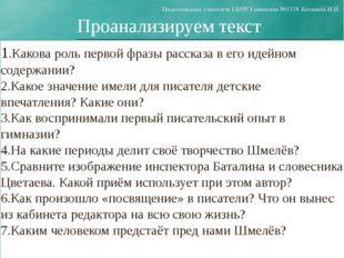 1.Какова роль первой фразы рассказа в его идейном содержании? 2.Какое значени