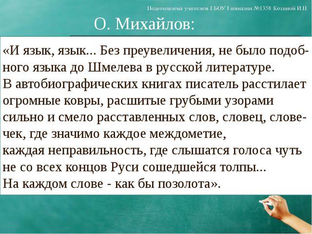 «И язык, язык... Без преувеличения, не было подоб- ного языка до Шмелева в ру...