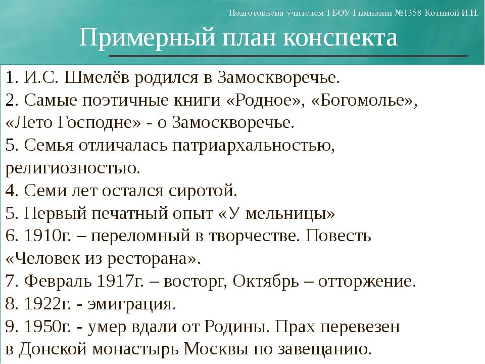 И.С. Шмелёв родился в Замоскворечье. Самые поэтичные книги «Родное», «Богомо...