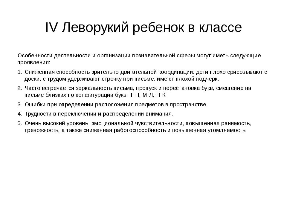 IV Леворукий ребенок в классе Особенности деятельности и организации познават...