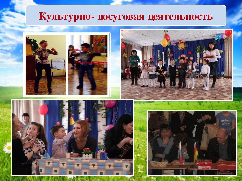 Информационный паспорт группы Культурно- досуговая деятельность
