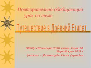 Повторительно-обобщающий урок по теме МБОУ «Шеинская СОШ имени Героя РФ Ворн