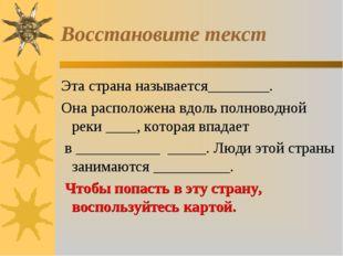 Восстановите текст Эта страна называется________. Она расположена вдоль полно