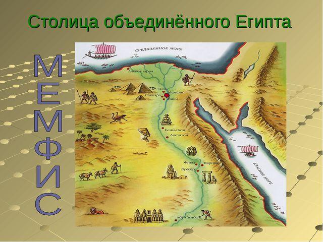 Столица объединённого Египта