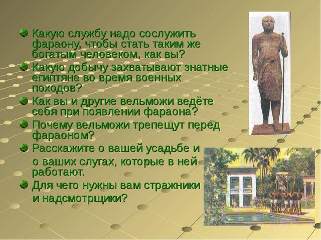 Какую службу надо сослужить фараону, чтобы стать таким же богатым человеком,...