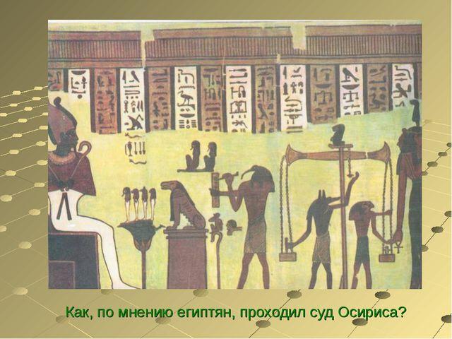 Как, по мнению египтян, проходил суд Осириса?