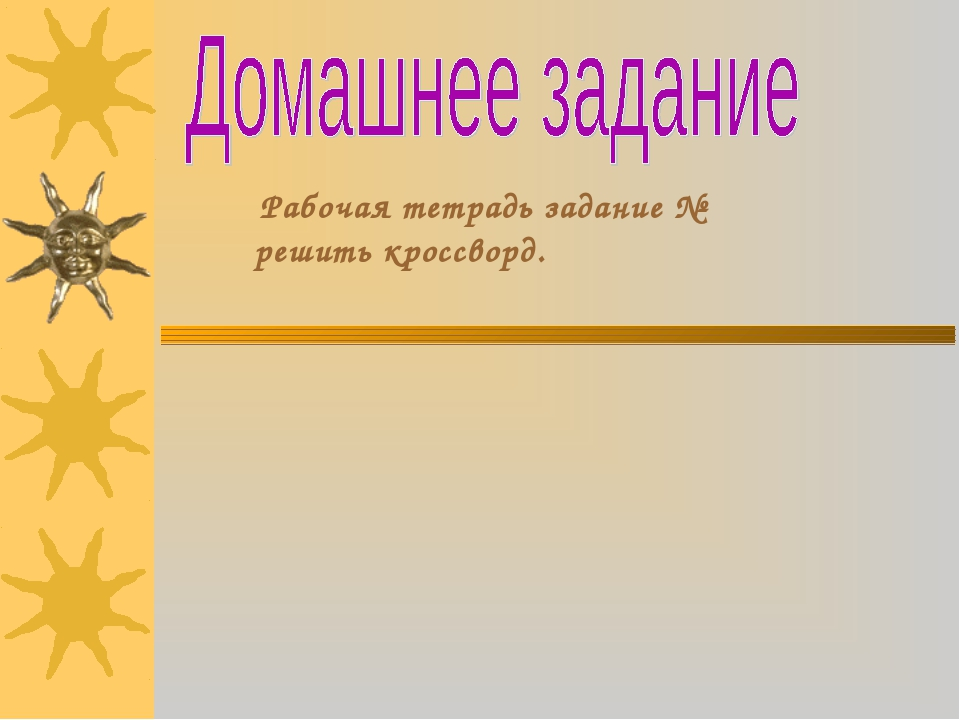 Рабочая тетрадь задание № решить кроссворд.