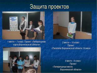 Защита проектов 1 место – 7 класс. Проект «Литературная карта Воронежской обл