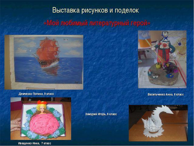 Выставка рисунков и поделок «Мой любимый литературный герой» Демченко Полина,...