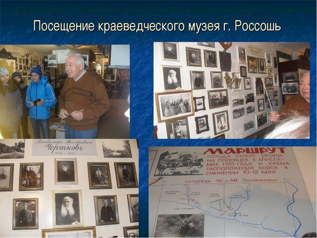 Посещение краеведческого музея г. Россошь