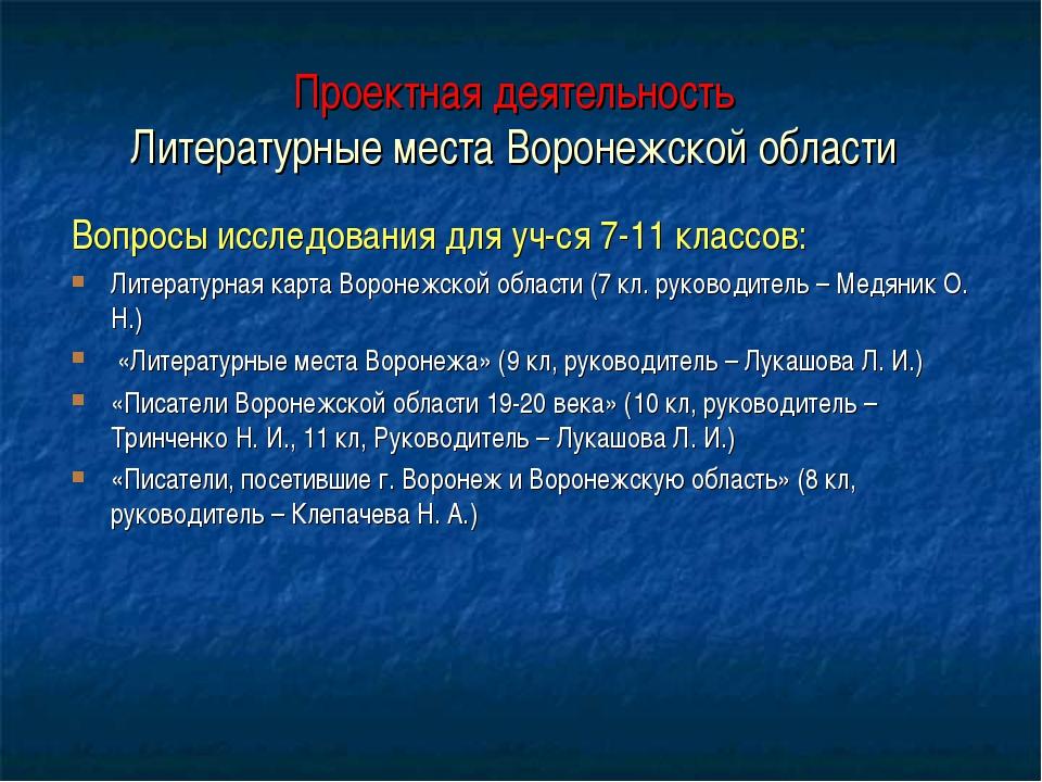 Проектная деятельность Литературные места Воронежской области Вопросы исследо...