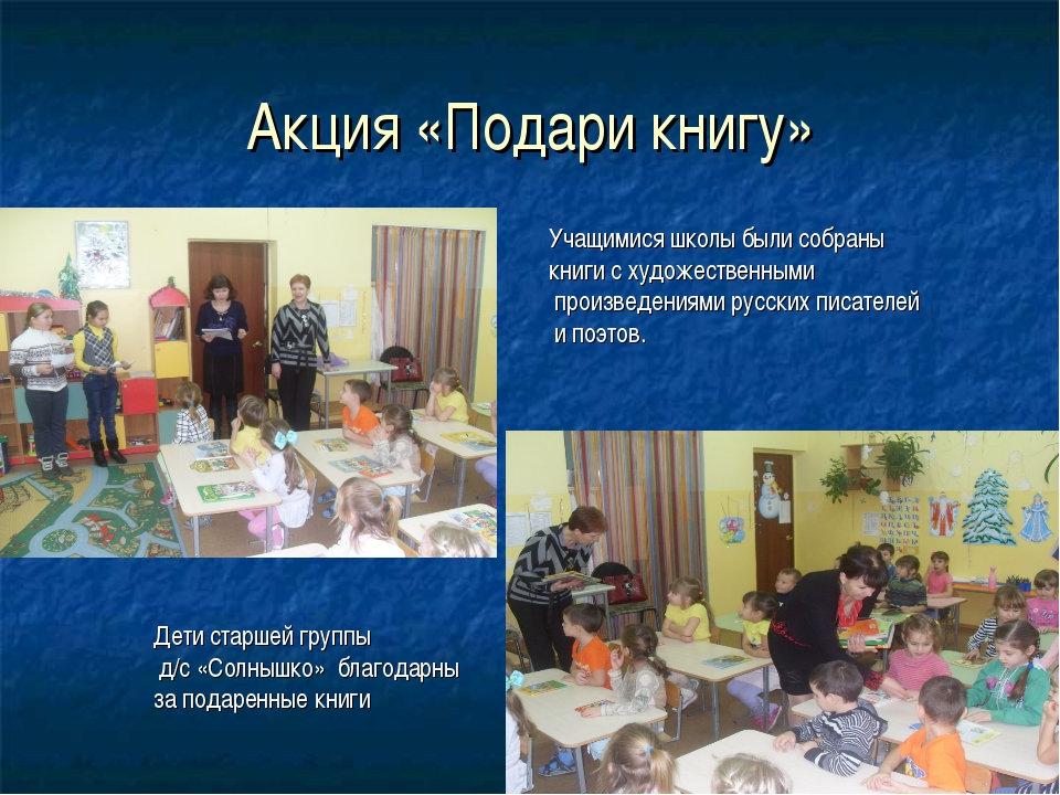 Акция «Подари книгу» Учащимися школы были собраны книги с художественными про...