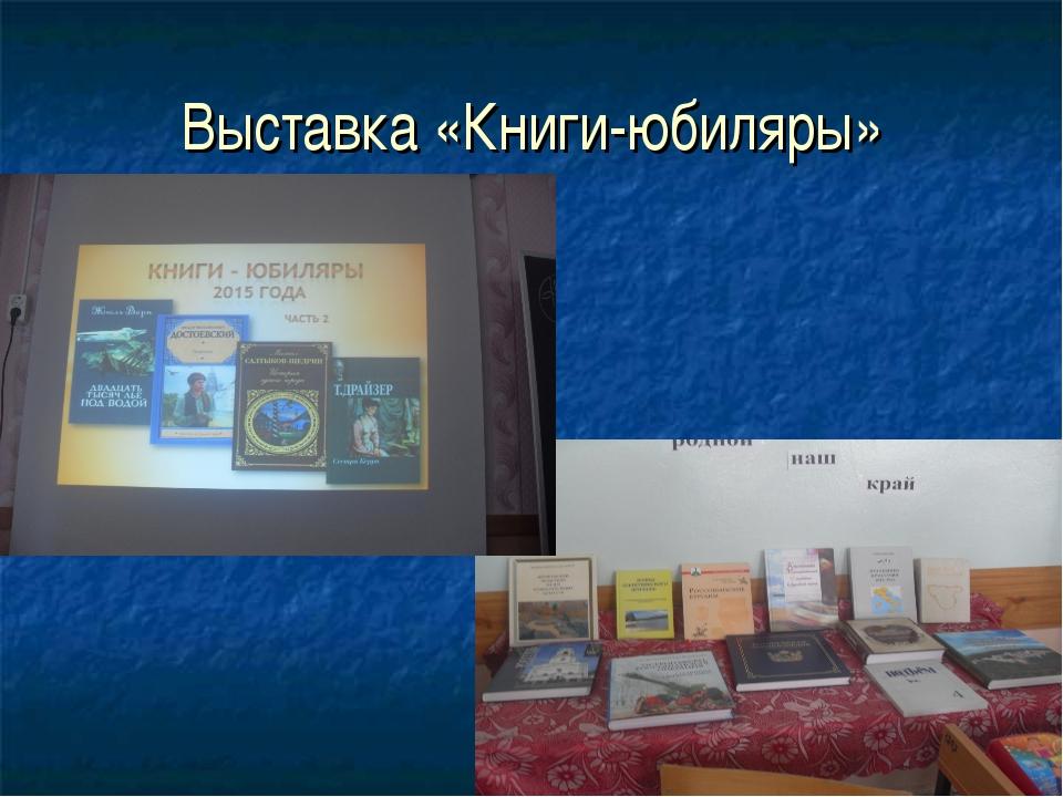 Выставка «Книги-юбиляры»