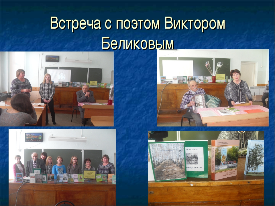 Встреча с поэтом Виктором Беликовым