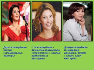 Дариға Назарбаева- саясат ғылымдарының докторы Динара Назарбаева- Н.Назарбаев