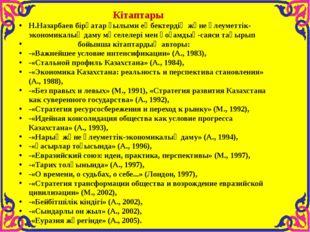 Кітаптары Н.Назарбаев бірқатар ғылыми еңбектердің және әлеуметтік-экономикал