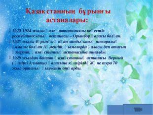 Қазақстанның бұрынғы астаналары: 1920-1924 жылы қазақ автономиялы кеңестік ре