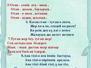 5.Отан - сенің ата - анаң, Отан - досың, бауырың. Отан - өлкең, астанаң Отан