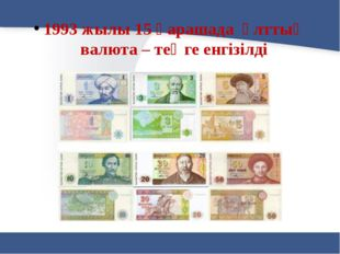 1993 жылы 15 қарашада ұлттық валюта – теңге енгізілді