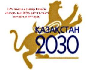 1997 жылы қазанда Елбасы «Қазақстан-2030» атты кезекті жолдауын жолдады