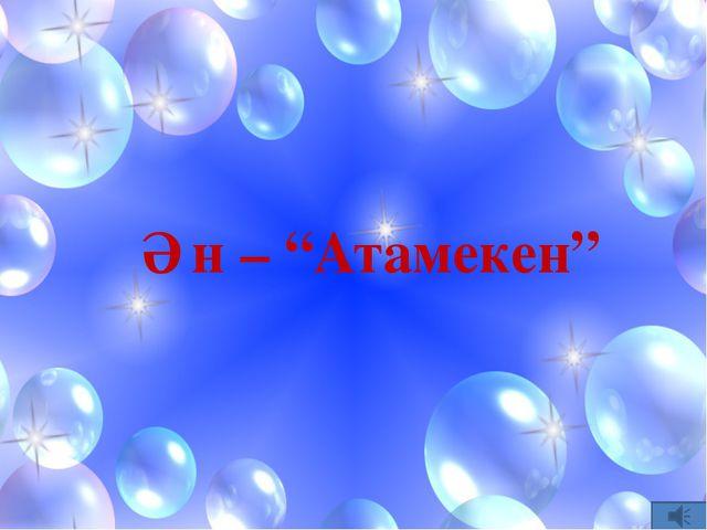 """Ән – """"Атамекен"""""""