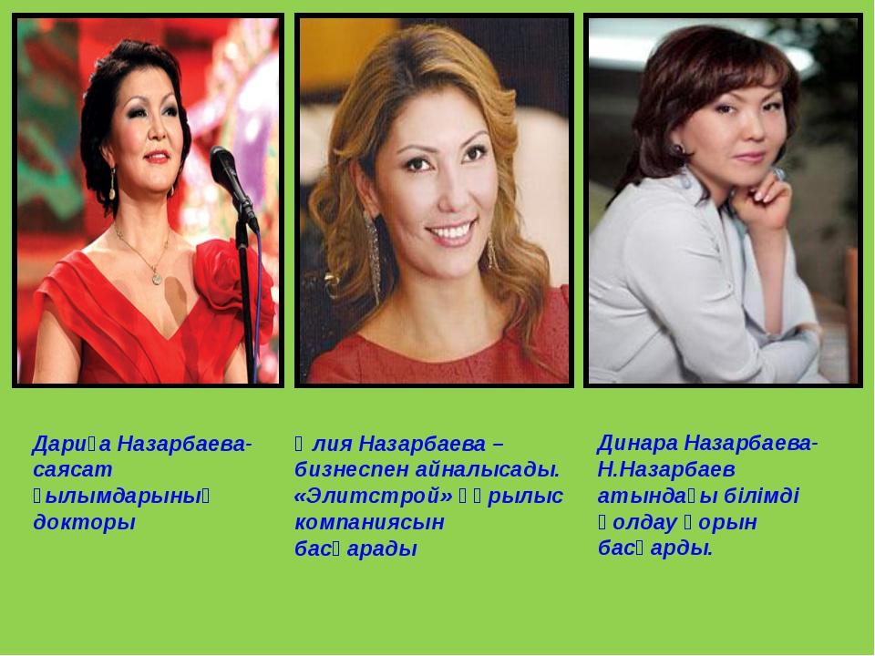 Дариға Назарбаева- саясат ғылымдарының докторы Динара Назарбаева- Н.Назарбаев...