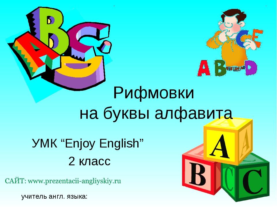 """УМК """"Enjoy English"""" 2 класс Рифмовки на буквы алфавита учитель англ. языка:"""