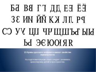 23 буквы русского алфавита имеют свойство зеркальности. На подготовительном э