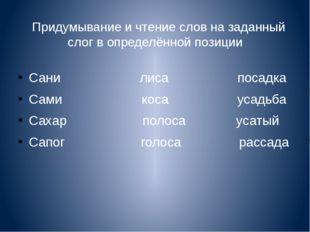 Придумывание и чтение слов на заданный слог в определённой позиции Сани лиса
